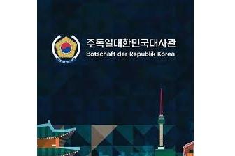 주 독일 대한민국 대사관