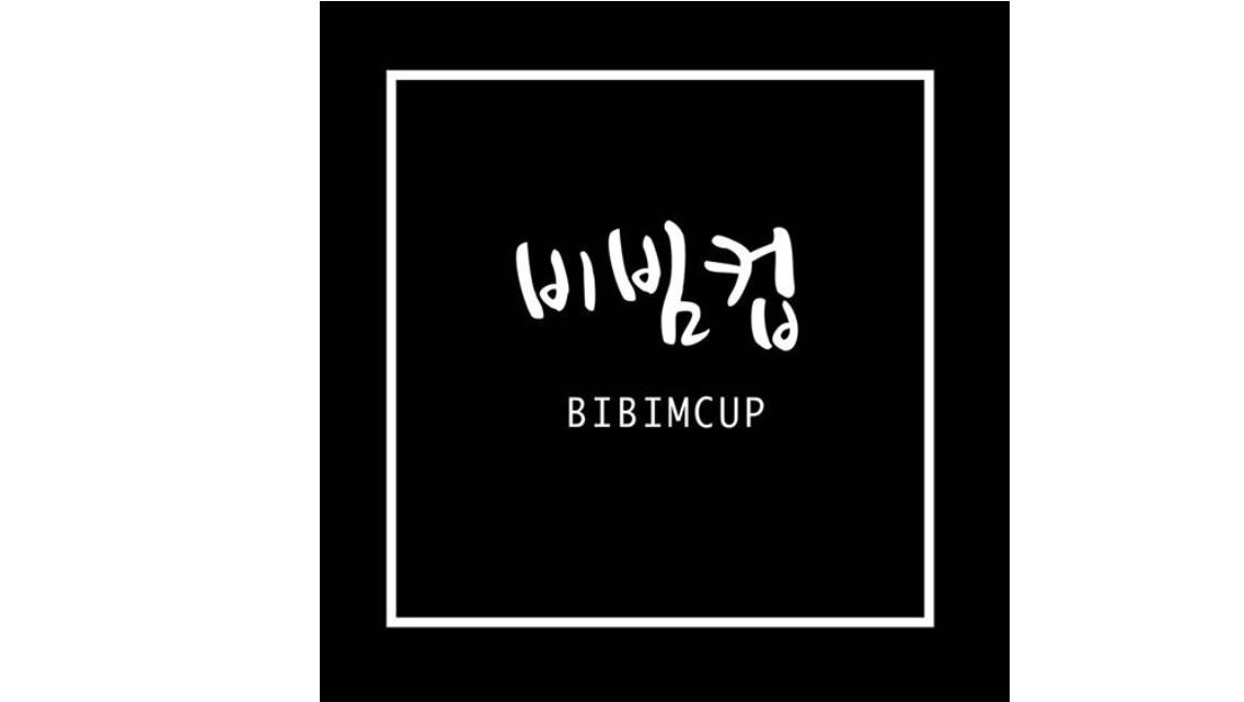 BIBIMCUP(비빔컵)