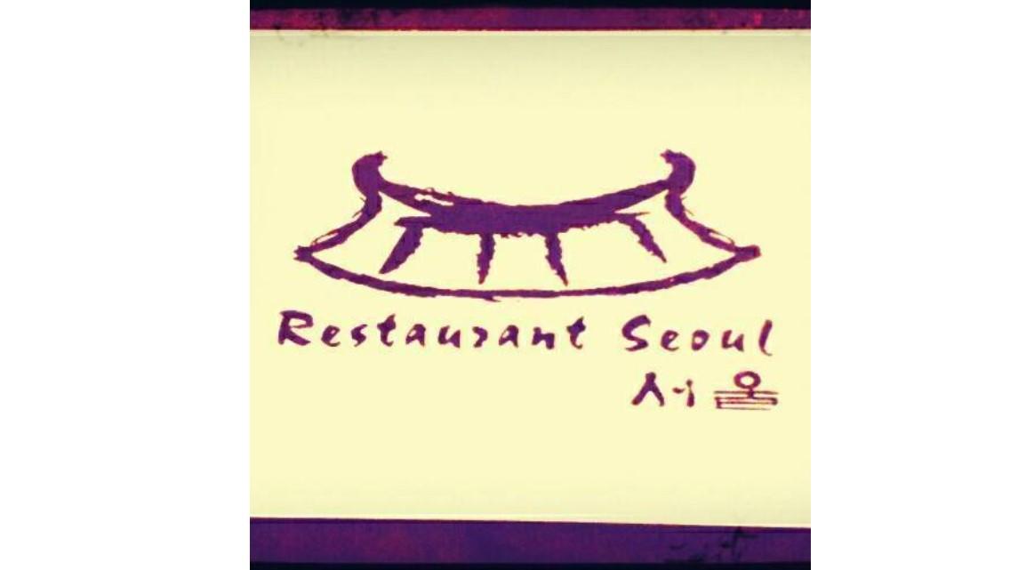 서울식당(Seoul Restaurant, 뒤셀)
