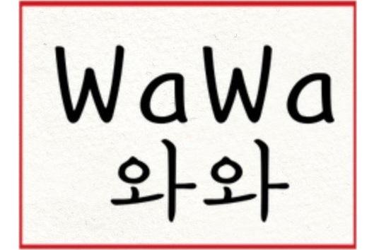 와와 (WaWa)