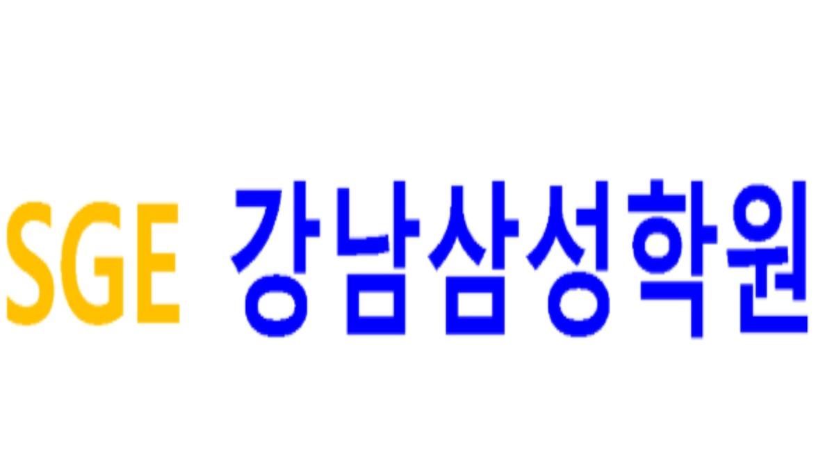SGE 강남삼성학원