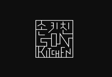 손키친 (Son Kitchen)