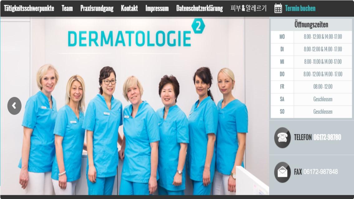 Dermatologie hoch 2(송지은피부과)